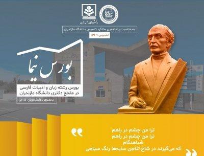 اعطای بورسیه نیما به دانشجویان خارجی با هدف اشاعه زبان وادبیات فارسی