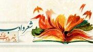 به بهانه گرامیداشت شهریار، روز ملی شعر و ادب