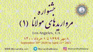 جشنواره موسیقی «اندیشههای مولانا» برگزار میشود