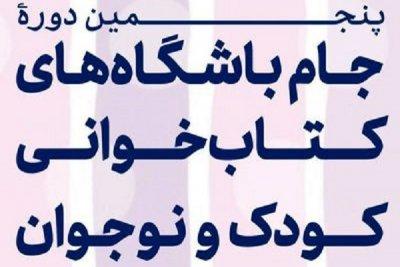 «پنجمین دورهی جام باشگاههای کتابخوانی کودک و نوجوان» برگزار میشود