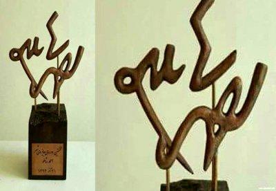 نتایج اولیه جایزه شعر «شاملو» اعلام شد