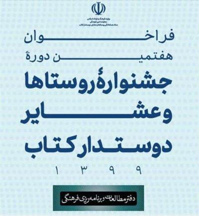 انتشار فراخوان «جشنواره روستاها  و عشایر دوستدار کتاب»