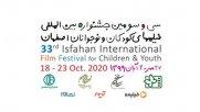 راهیابی مازندرانیها به جشنواره بینالمللی فیلم کودک و نوجوان اصفهان