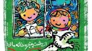 ترسیم شهر از نگاه کودکان در دومین جشنواره نقاشی تهران