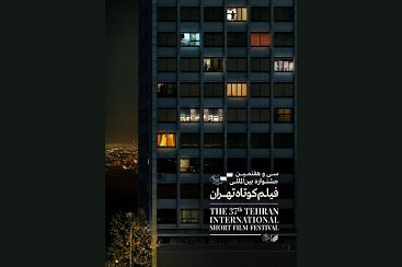 نگاهی به فعالیت دو مستندساز راهیافته به جشنواره بینالمللی فیلم کوتاه تهران
