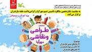 مسابقه طراحی و نقاشی «مهرآوا»برگزار میشود