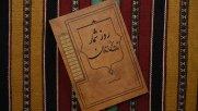 معرفی کتاب« روزشمار تاریخ مازندران»