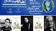 انتخاب هیات داوران جشنواره تئاتر استان مازندران