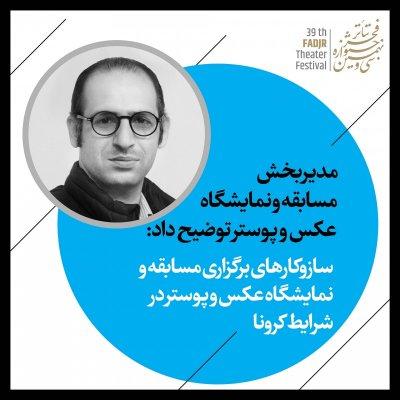 ساز  و کار برگزاری مسابقه پوستر و عکاسی جشنواره فجر