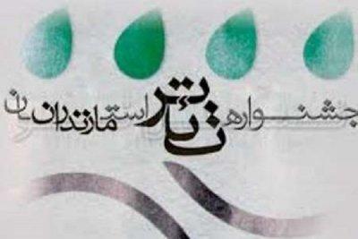 بولتن سی و دومین جشنواره تئاتر مازندران منتشر شد
