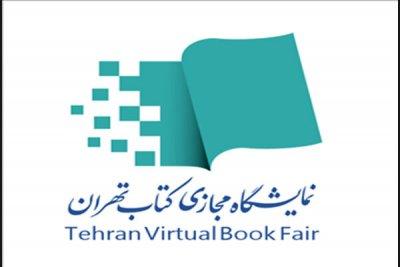 ناشران میتوانند تا 17 دیماه در نمایشگاه مجازی کتاب تهران شرکت کنند