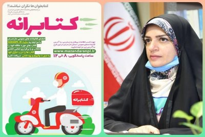 اجرای طرح کتابرانه ایده جدید کتابخانه های عمومی استان
