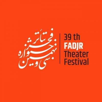 آثار راه یافته به جشنواره تئاتر فجر معرفی شدند