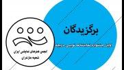 اعلام برگزیدگان جشنواره نمایش نامه نویسی دریچه