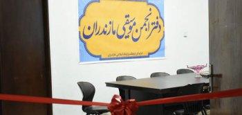افتتاح دفتر انجمن موسیقی مازندران
