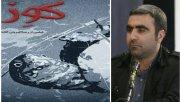 جایزه جشنواره بینالمللی «موج» به کاردگردان مازندرانی «رضا اکبریان» تعلق گرفت