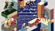 هشت شهر مازندران نامزد شبکه شهرهای خلاق فرهننگ و هنر شد