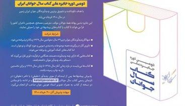 جایزه «کتاب سال جوانان ایران» فراخوان داد