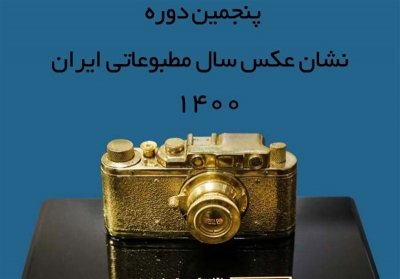 فراخوان پنجمین دوره عکس سال مطبوعاتی ایران منتشر شد
