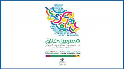 پیوستن 2 از شهر از مازندران به شبکه شهرهای خلاق فرهنگ و هنر کشور