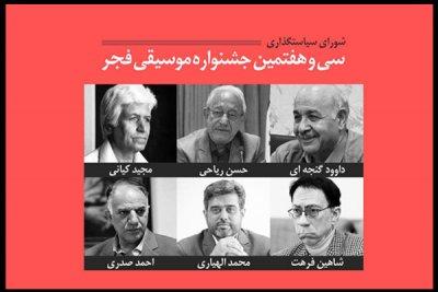 معرفی شورای سیاست گزاری سی و هفتمین جشنواره موسیقی فجر