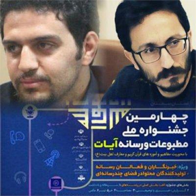 افتخارآفرینی خبرنگاران مازندرانی در جشنواره مطبوعات و رسانه آیات