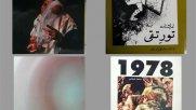 9 نمایشنامه از نویسندگان مازندرانی در 4 مجلد چاپ شد