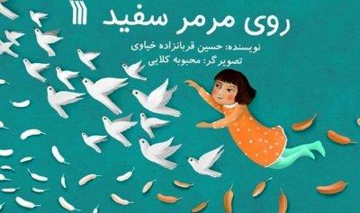 انتشار کتاب کودکانه «روی مرمر سفید» با موضوع نابینایی