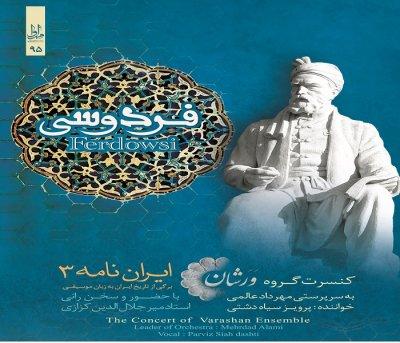 فردوسی، برگ زرین ادبیات فارسی