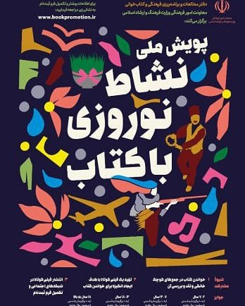 مازندران در پویش ملی کتابخوانی در صدر قرار گرفت