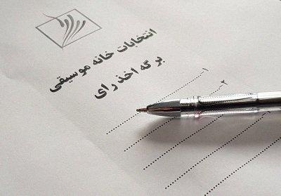 تاریخ برگزاری نوبت اول انتخابات کانونهای خانه موسیقی اعلام شد