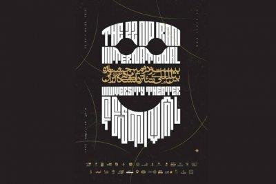 خداحافظی خلاقیت از جشنواره تئاتر دانشجویی
