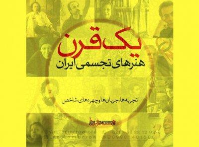 کارگاه نگاهی بر یک قرن هنرهای تجسمی ایران برگزار شد