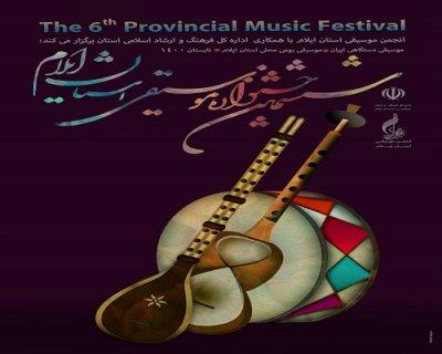 ششمین جشنواره موسیقی ایلام برگزار میشود