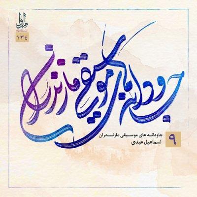 مجوز آلبوم «جاودانه های موسیقی مازندران» اثر اسماعیل عبدی صادر شد