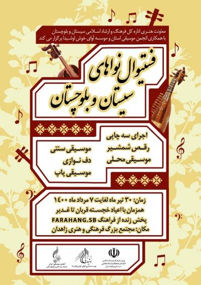 فستیوال نواهای سیستان و بلوچستان برگزار می گردد