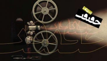 مستند سینماهای ایران اکران می شوند