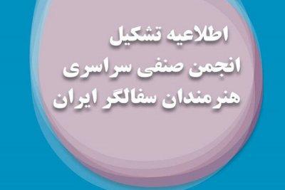 انجمن صنفی هنرمندان سفالگر ایران عضویت میپذیرد