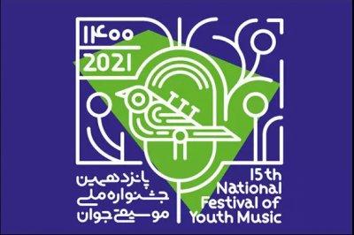 حضور 100 آهنگساز در پانزدهمین جشنواره ملی موسیقی جوان