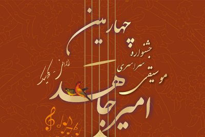 فراخوان چهارمین جشنواره موسیقی امیر جاهد منتشر شد