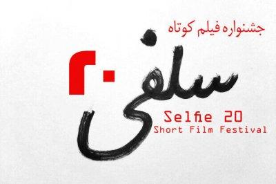 فراخوان دومین جشنواره فیلم کوتاه «سلفی 20»