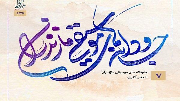 آلبوم  جاودانه های موسیقی (7) اثر مرحوم اصغر کتول منتشر شد