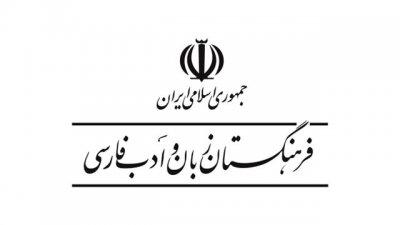 تخفیف کتاب در فرهنگستان زبان و ادب فارسی