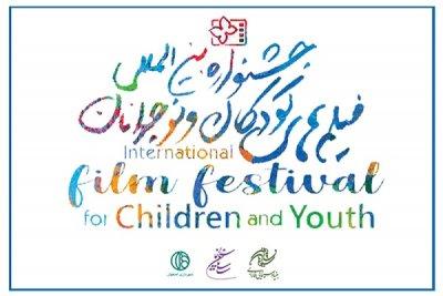 فراخوان جشنواره فیلم کودک منتشر شد