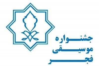 زمان برگزاری سی و هفتمین جشنواره موسیقی فجر در بخش غیر رقابتی اعلام شد