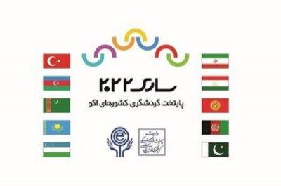 دبیرخانه رویداد گردشگری ساری 2022 در غرب استان مازندران تشکیل شد
