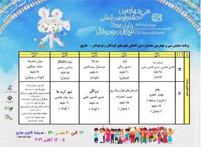 برگزاری سی و چهارمین جشنواره بینالمللی فیلم های کودکان و نوجوانان در ساری