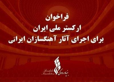 فراخوان ارکستر ملی ایران برای اجرای آثار آهنگسازان ایرانی