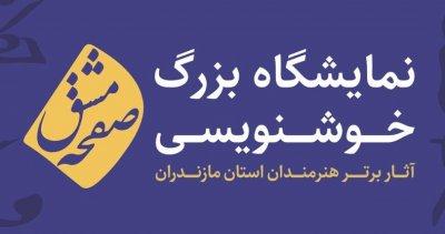 نمایشگاه خوشنویسی« صفحه مشق» اثر هنرمندان برتر مازندران برگزار میگردد