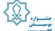 فراخوان بخش رقابتی سی و هفتمین جشنواره موسیقی فجر منتشر شد